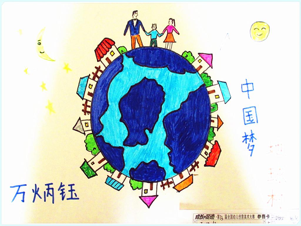 万炳钰《中国梦,地球村》